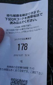 さわやか浜松高塚店