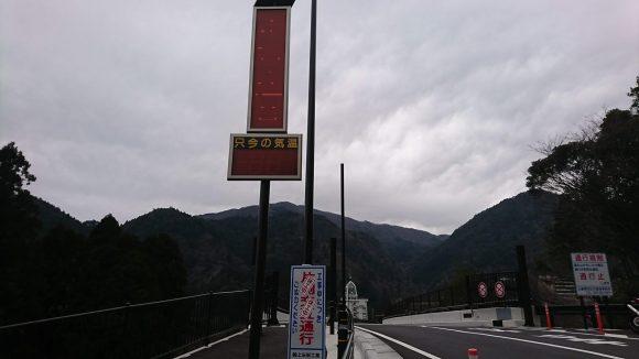 湯の山かもしか大橋 気温表示