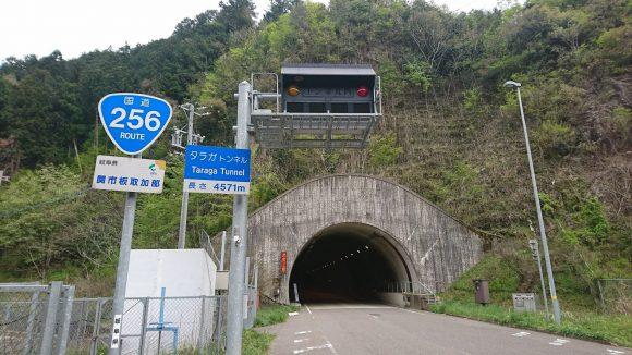 タラガトンネル 入口