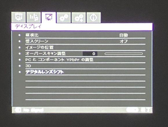 BenQ TH585 設定画面