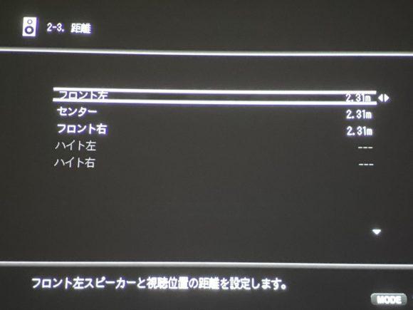 ONKYO HT-S3910 設定画面