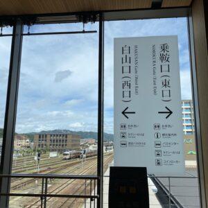 高山駅コンコース
